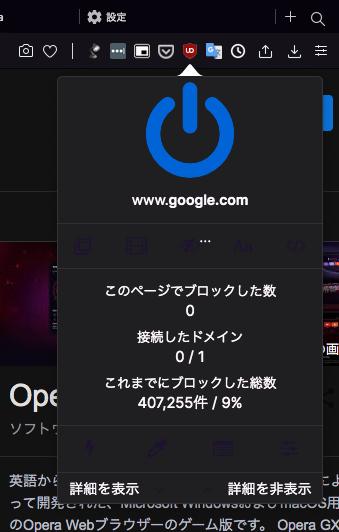 Opera GX LVL2:強制ダークページ化機能 - 5(拡張もダークページ化)
