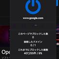 Photos: Opera GX LVL2:強制ダークページ化機能 - 5(拡張もダークページ化)