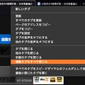 Photos: Opera GX:「重複したタブを閉じる」メニューが「複製した」と誤訳