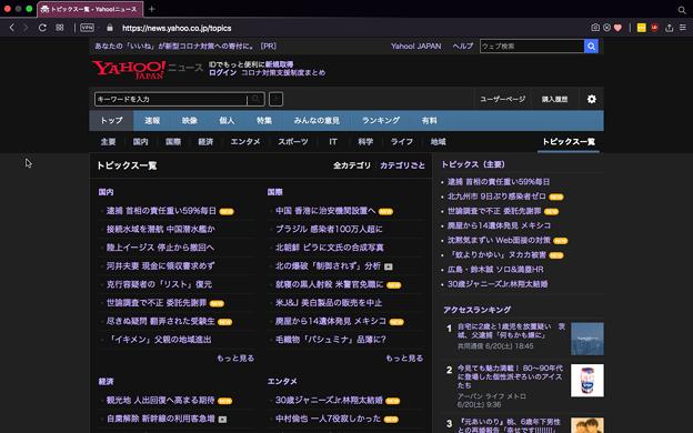 Opera GX LVL2:強制ダークページ化機能 - 10(プライベートウィンドウも適用)