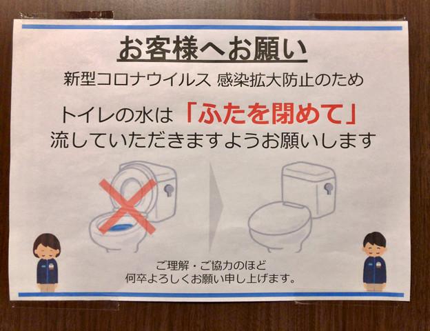 コンビニトイレの注意書き