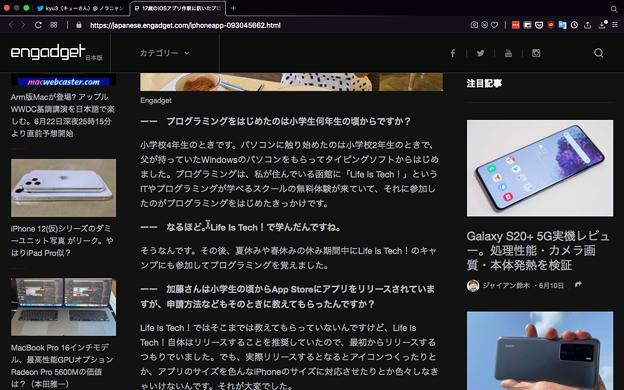 Opera GX LVL2:強制ダークページ化機能 - 11(Engadget)