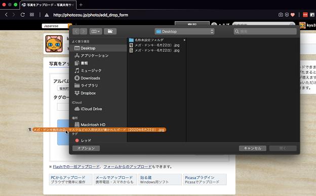 フォト蔵Flashなしアップロードページ:ブラウザの「ファイルを開く」のダイアログから1個ずつファイルを追加可能