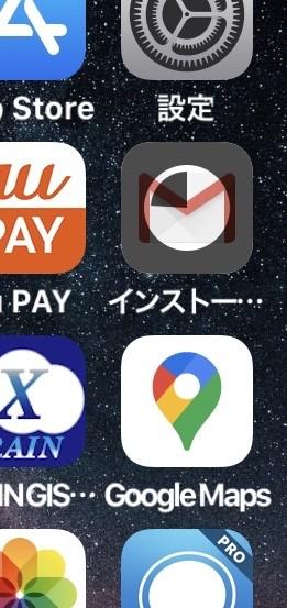 iOS13.5.1:アップデータインストール中はアプリ名が「インストール」に