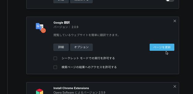 Opera 69:アップデートがある拡張に「ページを更新」!?