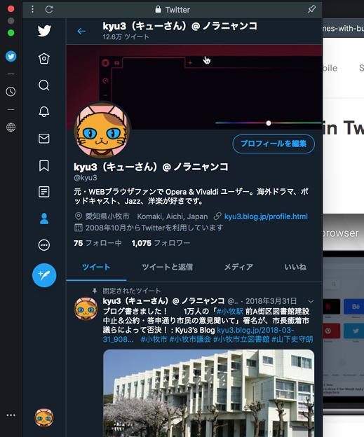 Photos: Opera 69:サイドバーに「Twitter」が追加! - 2