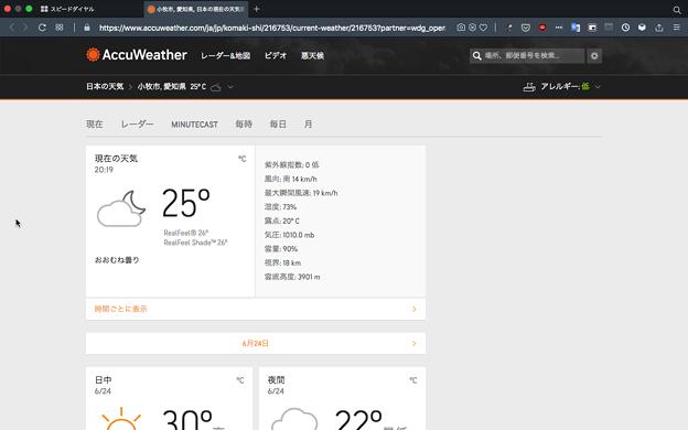 Photos: Opera 69:スピードダイヤル左上に現在の天気表示機能 - 8(予報の確認でAccuWeatherのページにアクセス)