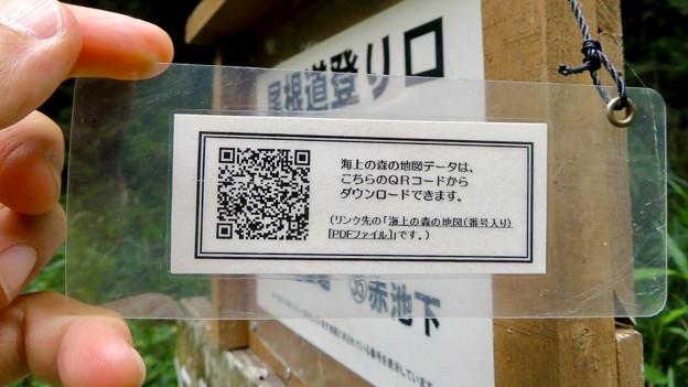 海上の森 - 54:案内板に設置されてる地図がダウンロードできるQRコード