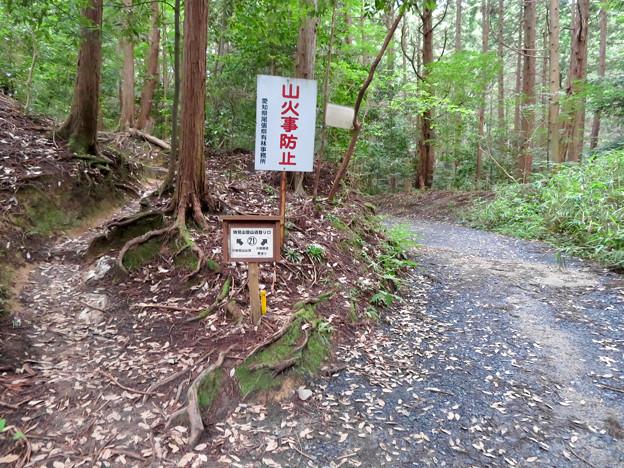 海上の森 - 76:物見山登山道登り口21番の案内板