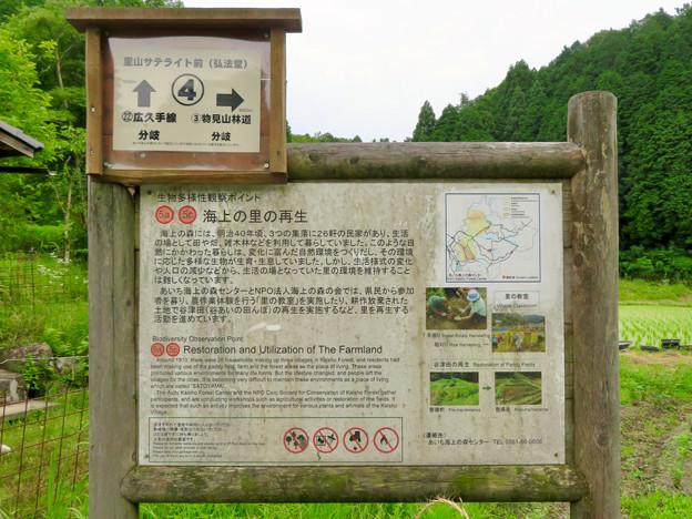 海上の森 - 95:里山サテライト前(弘法堂)4番の案内板と海上の里再生の説明