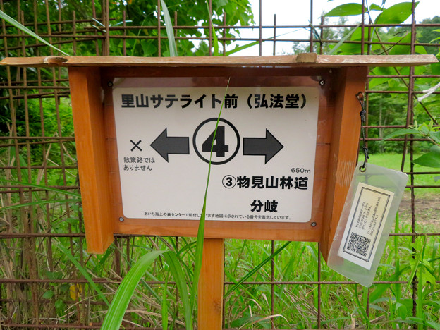 海上の森 - 100:里山サテライト前(弘法堂)4番の案内板