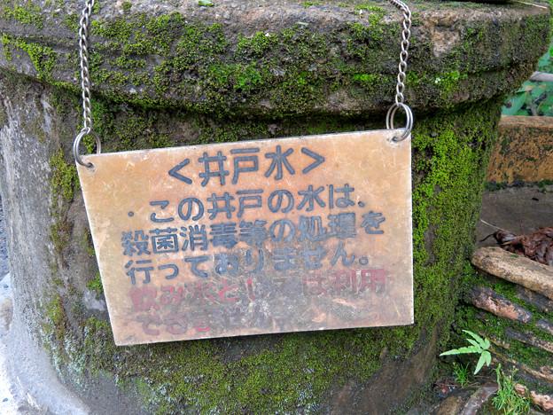 海上の森 - 104:里山サテライト「かたりべの家」前にある井戸の注意書き