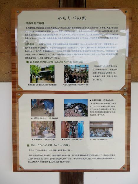 海上の森 - 107:里山サテライト「かたりべの家」の説明