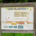 Photos: 海上の森 - 109:里山サテライト「かたりべの家」横にあるトイレの説明