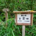 Photos: 海上の森 - 114:四ツ沢2番の案内板