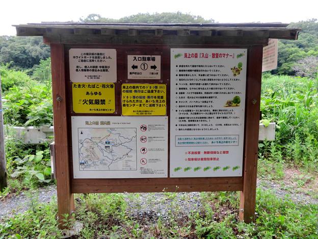 海上の森 - 117:1番入り口駐車スペースの出入り口にある注意書きや地図等