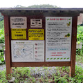 Photos: 海上の森 - 117:1番入り口駐車スペースの出入り口にある注意書きや地図等