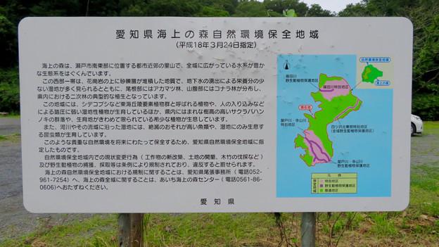 海上の森 - 120:1番入り口駐車スペースにある海上の森の説明