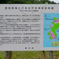 Photos: 海上の森 - 120:1番入り口駐車スペースにある海上の森の説明