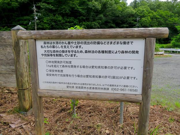 海上の森 - 121:1番入り口駐車スペースにある森林伐採などの説明