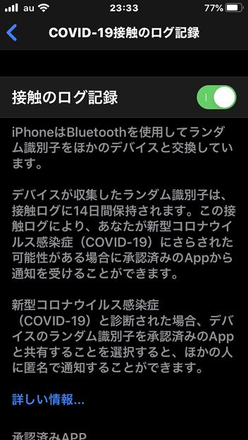 iOS 13.5.1 設定アプリ:Covid-19接触のログ記録 - 1