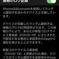 Photos: iOS 13.5.1 設定アプリ:Covid-19接触のログ記録 - 1