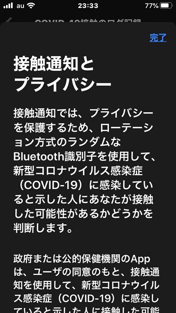 iOS 13.5.1 設定アプリ:Covid-19接触のログ記録 - 2(詳細情報)