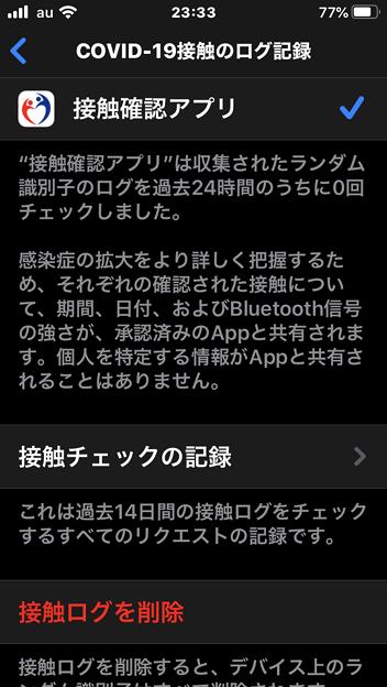 iOS 13.5.1 設定アプリ:Covid-19接触のログ記録 - 3