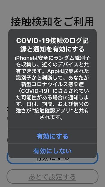 新型コロナウイルス接触確認アプリ「COCOA」1.1.1 No - 1:ログ記録と通知の有効家