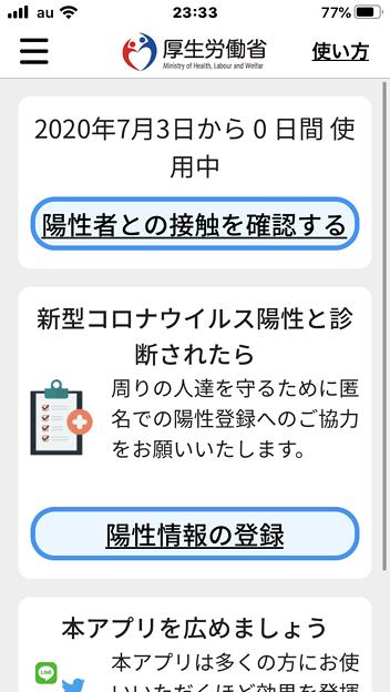新型コロナウイルス接触確認アプリ「COCOA」1.1.1 No - 2:ホーム画面