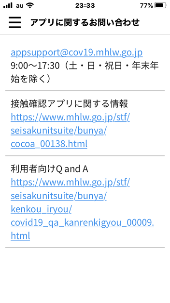 新型コロナウイルス接触確認アプリ「COCOA」1.1.1 No - 7:問い合わせ先