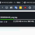 Photos: Opera 69のダウンロード通知 - 1:ファイルサイズとダウンロード状況が詳細に