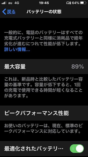 iPhone 8:2年半使った後のバッテリー状態(最大容量89%、ピークパフォーマンス)