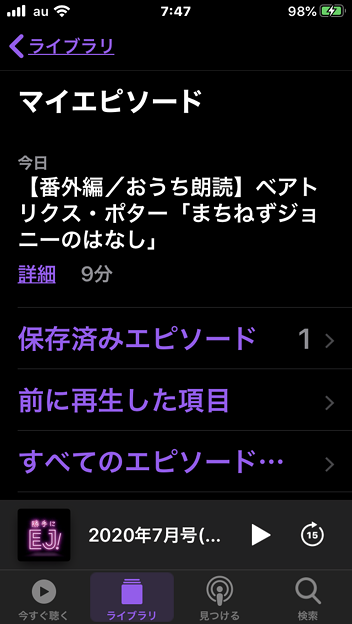 iOS 13.5.1のポッドキャストアプリ:保存済みエピソードの欄