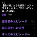 Photos: iOS 13.5.1のポッドキャストアプリ:保存済みエピソードの欄