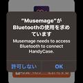 「Musemage」の最新版(3.1.0)をインストールしたら、なぜかBluetoothの使用を求めてきた!