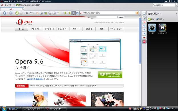 Operaオリジナルパネル:NHKウィジェット