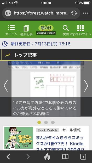 DuckDuckGoブラウザ 7.48.1 No - 5