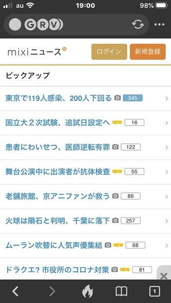 DuckDuckGoブラウザ 7.48.1 No - 6:ブロックされるコンテンツがアドレスバーに表示