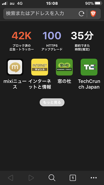 iOS版Brave 1.18.1 No - 1:ホーム画面のお気に入りが4つまでに…