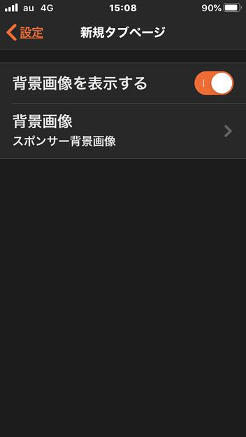 iOS版Brave 1.18.1 No - 3:背景画像に「スポンサー背景画像」!?