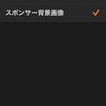 Photos: iOS版Brave 1.18.1 No - 4:背景画像に「スポンサー背景画像」!?