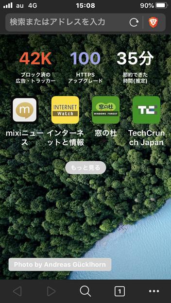 iOS版Brave 1.18.1 No - 5:スポンサー背景画像