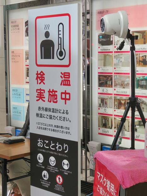 松坂屋名古屋店:入り口で赤外線体温計による検温 - 2