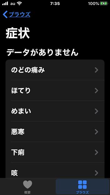 iOS 13.6:ヘルスケアに「症状」項目が追加 - 1