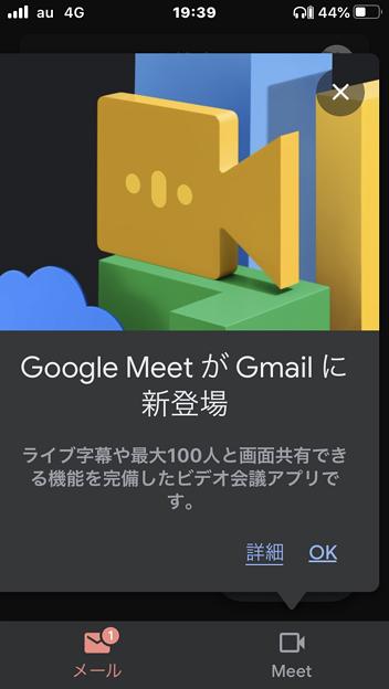 Gmail最新版が「Google Meet」の利用強要するような仕様に!(2020年7月)- 1
