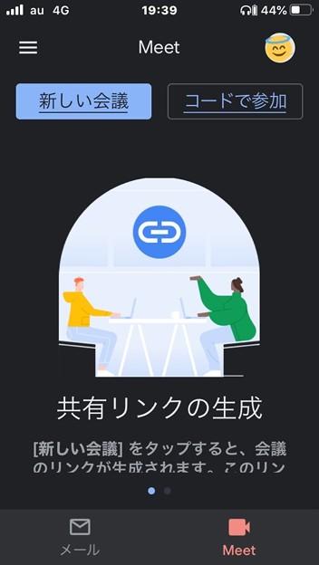 Gmail最新版が「Google Meet」の利用強要するような仕様に!(2020年7月)- 4
