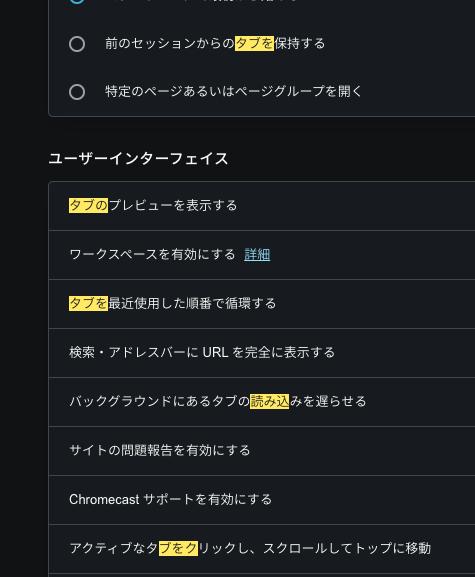 Opera 69:設定で絞り込み検索するとハイライトがずれる不具合 - 2