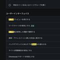 Photos: Opera 69:設定で絞り込み検索するとハイライトがずれる不具合 - 2
