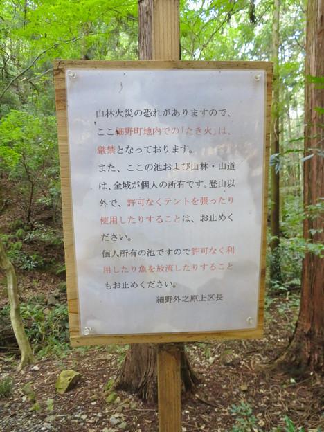 柿ノ木川をせき止めて作られた池の前に貼られていた注意書き